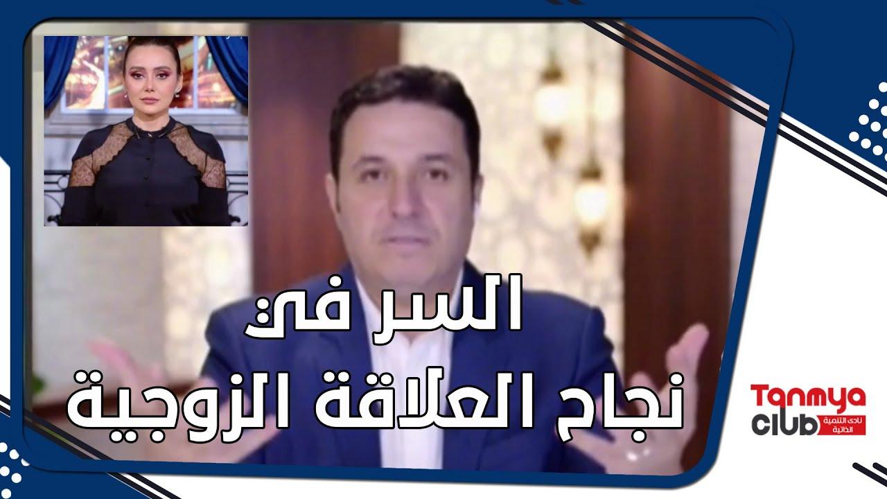 Download السر في نجاح العلاقات الزوجية . د أحمد عمارة Ahmed Emara