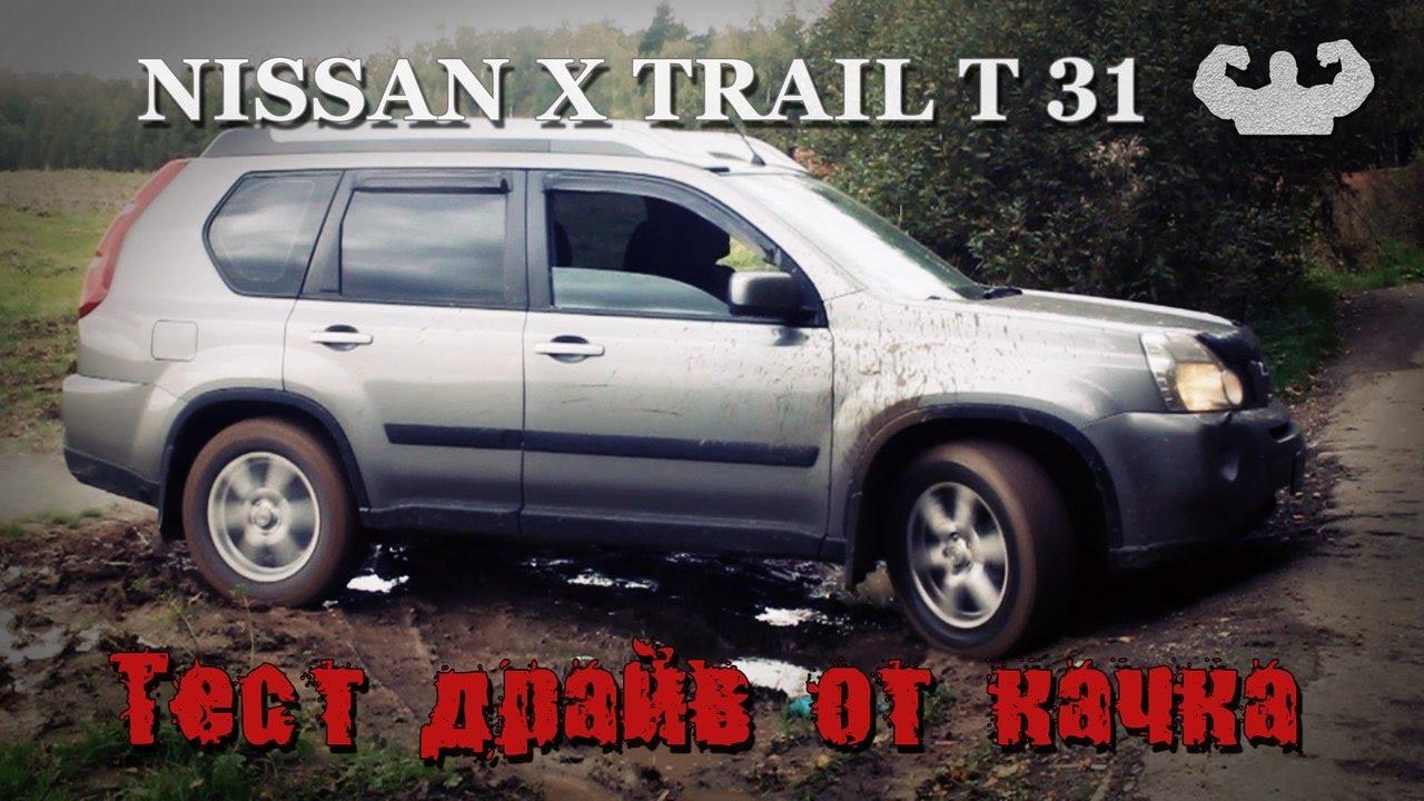 Nissan X-Trail 2017 2.0 (144 л.с.) 4WD CVT SE - видеообзор - YouTube