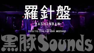2019.10.27(Sun) 西天満MOERADO 「羅針盤」(6th ALBUM「らぷそでぃ」収録) Vo.wakky×2 Ba.hana-mogeila Gt.masa-king Sax.manamin Tp.Asato Dr.BanBan ...
