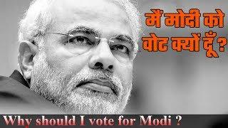 मैं मोदी को वोट क्यों दूँ ? || Why should I vote for Modi ? ||