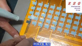 PCB세정(코팅제거,플럭스제거)