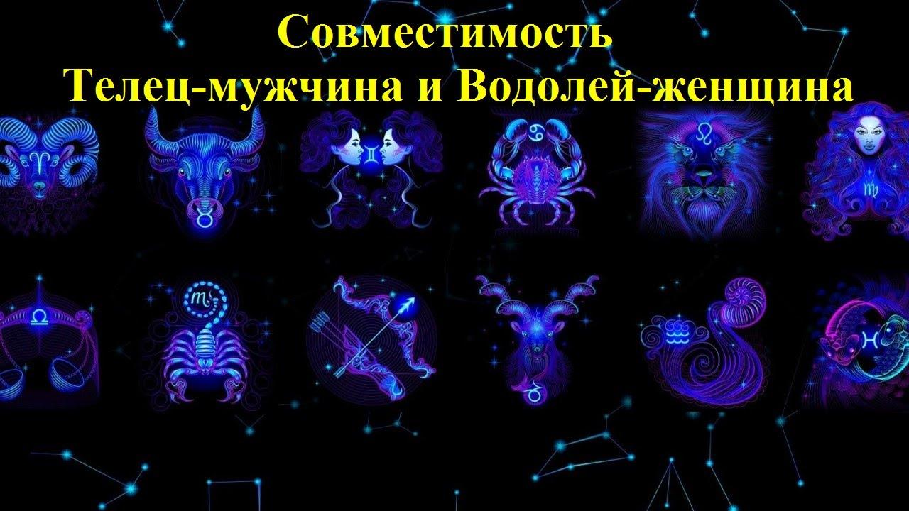 Телец сексуальный гороскоп совместимость телец водолей