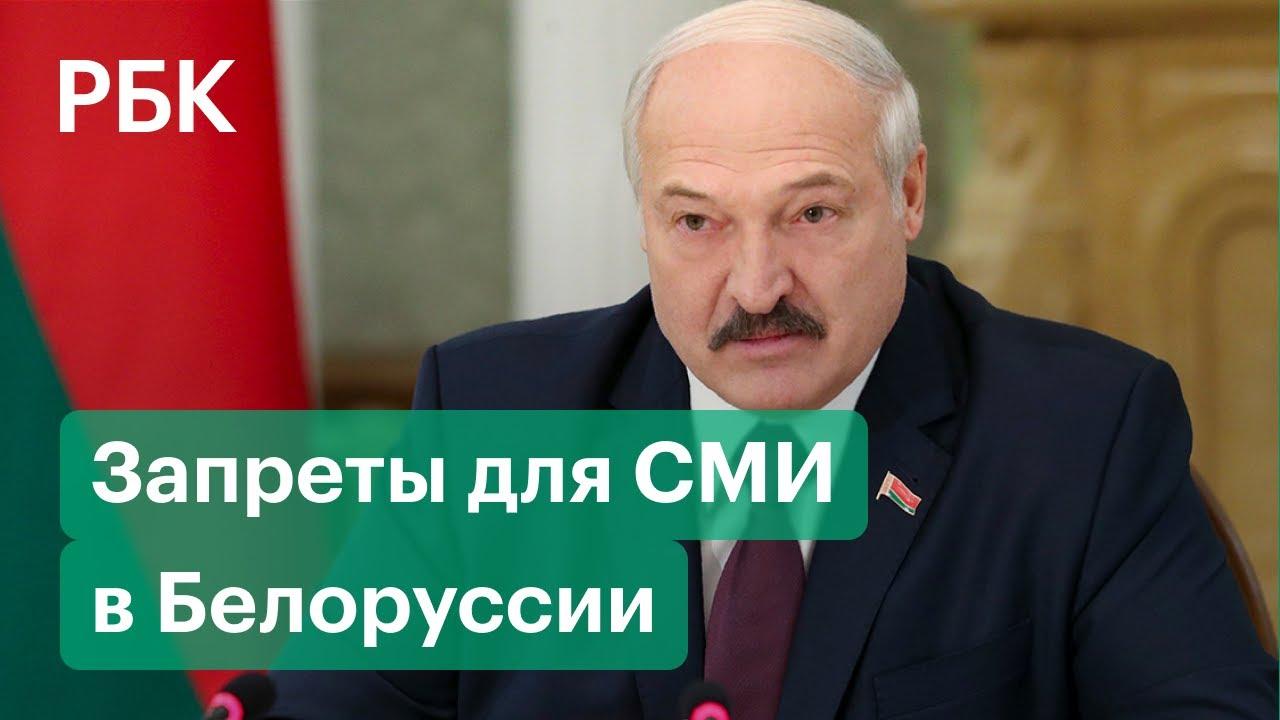Лукашенко запретил СМИ освещать протесты что еще нельзя журналистам в Белоруссии