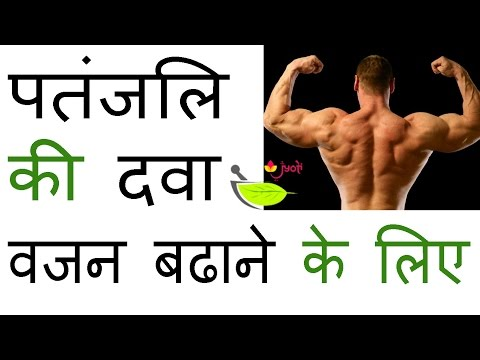 Patanjali Products for weight gain💪Baba ramdev medicine💊 to weight gain👍How to increase weight💪