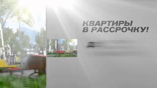 Недвижимость в рассрочку (г.Белгород)(, 2014-11-16T09:28:47.000Z)