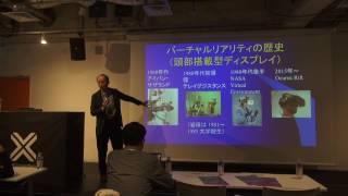 1. 基調講演:岩田 洋夫(筑波大学、日本バーチャルリアリティ学会