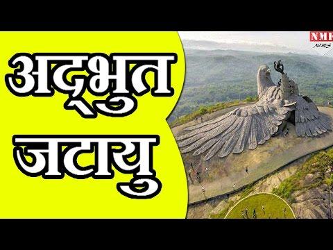 देखे: Jatayu बना World's Largest Bird Sculpture