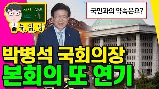 박병석 국회의장 또 본회의 연기. 국민과의 약속은 휴지…