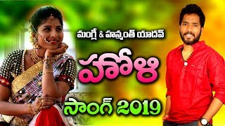 Holi Song 2019 | Festival of Colours | Mangli | Hanmanth Yadav