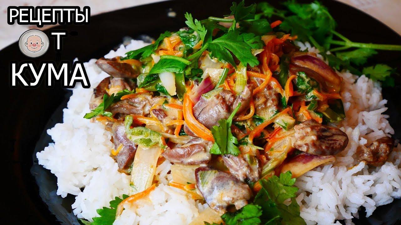Куриные сердечки в тайском стиле (Chicken hearts in Thai style)