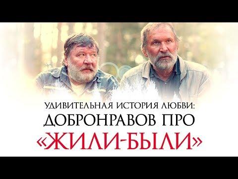 Фёдор Добронравов: Не поможет, если кричать, что всё плохо