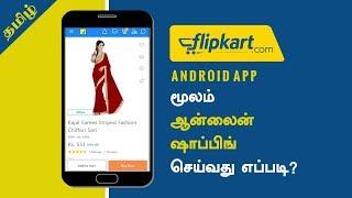 How to shop online on Flipkart in India | Flipkart Android App full tutorial in Tamil screenshot 1