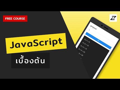 สอน JavaScript เบื้องต้น จนใช้ได้จริง #01