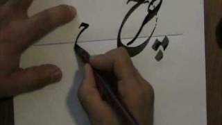 Persian Calligraphy 2.wmv