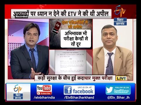 Prime Debate- Leak Rumour On Intermediate Exam Paper In Bihar- On 14th Feb 2017
