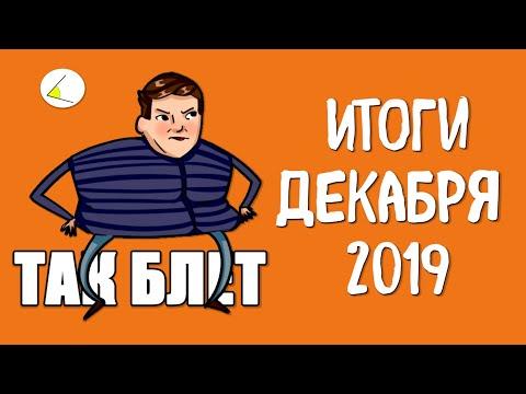Позади еще один год | Итоги месяца #11 (декабрь 2019)