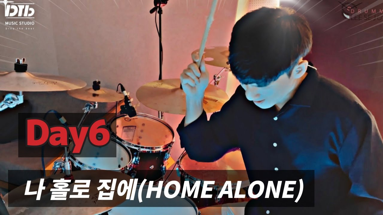 DAY6 (Even Of Day) - '나 홀로 집에' (Home Alone) / 드럼커버 / Drum Cover