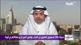 السعوديون – الأميركيون يواجهون ضرائب #واشنطن إذا تخلوا عن جنسياتهم