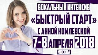 ИНТЕНСИВ по ВОКАЛУ 7-8 апреля, Москва || Как научиться петь быстро