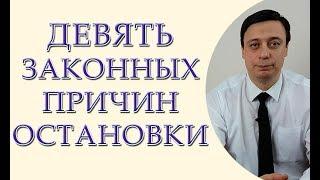 9 законных причин остановки, статья 35 Закона Украины О национальной полиции