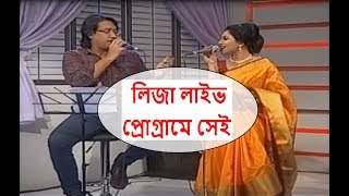 Live Liza and Sabbir Song l Liza Special Song l Old Bangla Song by Liza l Bangla Best Movie Song l