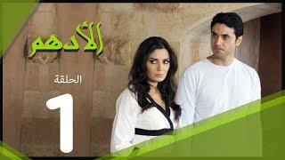 مسلسل الادهم الحلقة |1| El Adham series