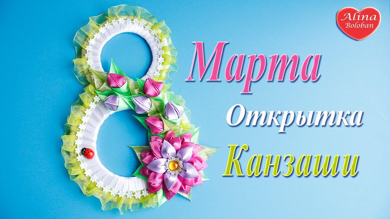 Открытка с 8 марта канзаши
