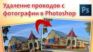 Удаление проводов на фотографии в Photoshop