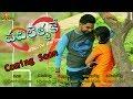 వదిలెళ్ళకే Short Film Song|Vadilellake Movie Latest 2017 Short Film Song|Directed By Manthri Rajesh