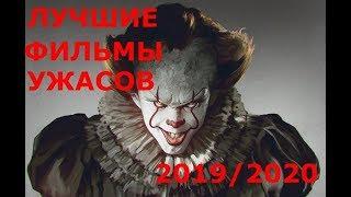 ЛУЧШИЕ ФИЛЬМЫ УЖАСОВ 2019 2020