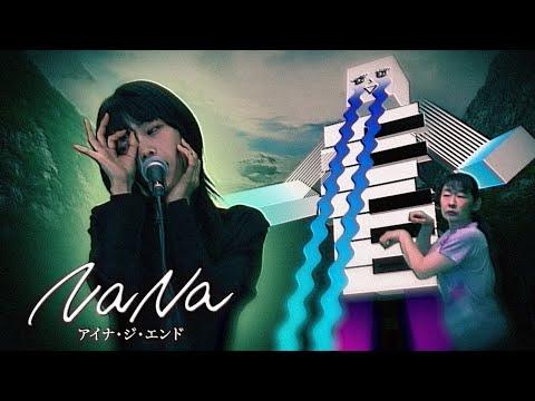 アイナ・ジ・エンド - NaNa