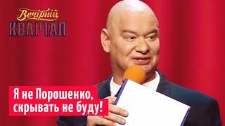Лысый из Квартала баллотируется в мэры Киева