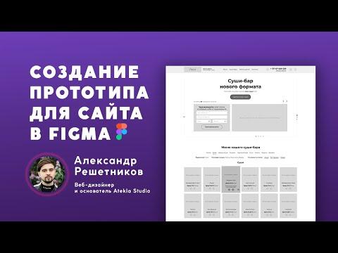 Создание прототипа в программе Figma