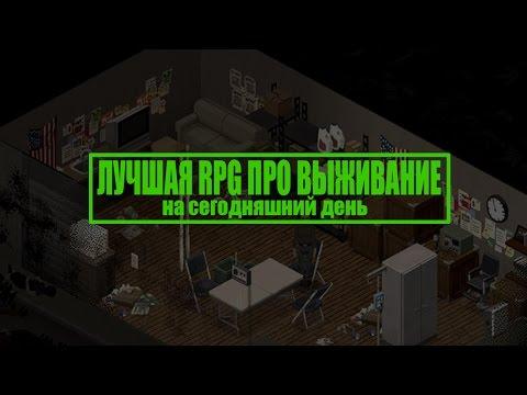 Лучшая RPG игра про выживание в зомби апокалипсисе Project zomboid обзор