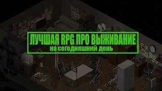 """Лучшая RPG игра про выживание в зомби апокалипсисе """"Project zomboid"""" обзор"""