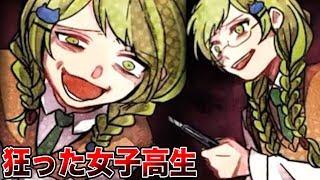 狂った女子高生の大暴走と悲しすぎる結末...!【狼ゲーム リツ編完結】 thumbnail
