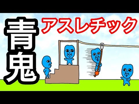 【アニメ】青鬼アスレチック