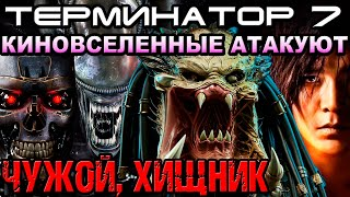 Терминатор 7, Чужой, Хищник, Мортал Комбат, Стар Трек [ОБЪЕКТ] Terminator, alien, predator, mk 2021