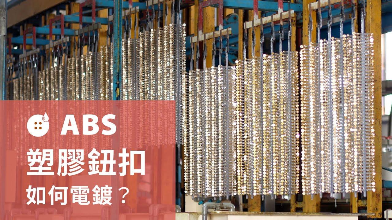 塑膠紐釦變身金屬質感!ABS塑膠鈕扣的電鍍過程 - YouTube