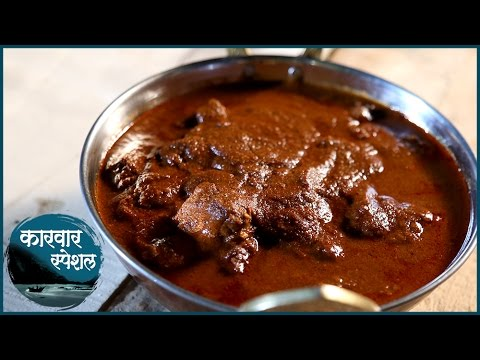Authentic mutton curry karwar special recipe authentic mutton curry karwar special recipe by archana in marathi simple easy forumfinder Choice Image