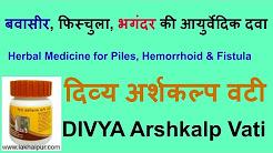 दिव्य अर्शकल्प वटी बवासीर और फिस्चुला की आयुर्वेदिक दवा | Divya Arshkalp Vati Review in Hindi