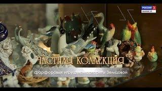 Частная коллекция фарфоровых фигурок Маргариты Земцовой