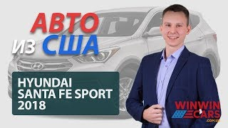 АВТОМОБИЛЬ из Америки ???????? Hyundai Santa FE Sport 2018. ДОСТАВКА авто в Украину. ???? WinWinCARS