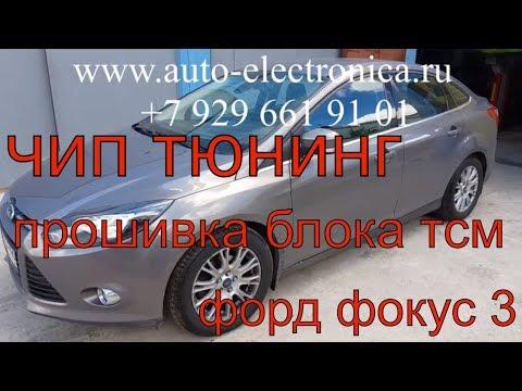 Чип тюнинг Форд фокус 3 2012 г.в., увеличение мощности, перепрошивка, адаптация Tcm, Раменское