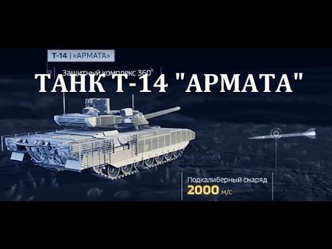 """Т-14 """"АРМАТА"""" - БОЕВЫЕ ВОЗМОЖНОСТИ"""