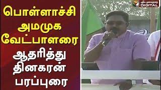 பொள்ளாச்சி அமமுக வேட்பாளரை ஆதரித்து டிடிவி தினகரன் பரப்புரை | TTV Dhinakaran Campaign Speech