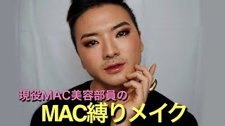 いらっしゃいませ!MACへようこそ! 今日は現役MAC美容部員としてMACの...