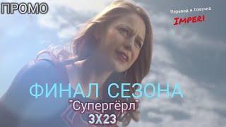 Супергёрл 3 сезон 23 серия / Supergirl 3x23 / Русское промо