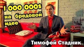 Как заработать миллион рублей на ставках в 2017 году ? Экспрессы