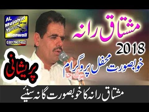 New Funny Clips Song 2018-Funny Singer Mushtaq Rana-Funny Clips Pakistani Song Download 2018